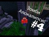 Сериал в Minecraft. Зомби Апокалипсис!!! (4 серия)