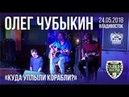 Олег Чубыкин Куда уплыли корабли Live Владивосток 24 05 2018