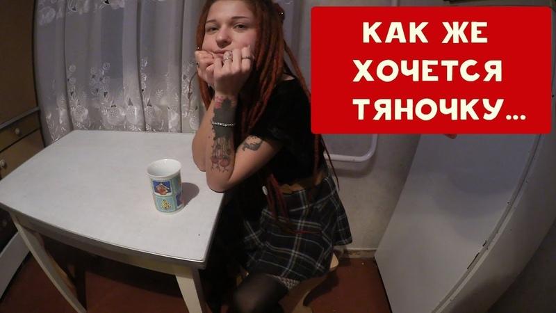 КАК ЖЕ ХОЧЕТСЯ ТЯНОЧКУ   ХИККАН №1