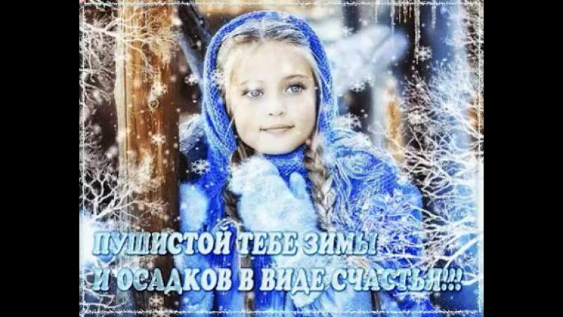 Пушистой зимы и осадков в виде счастья!