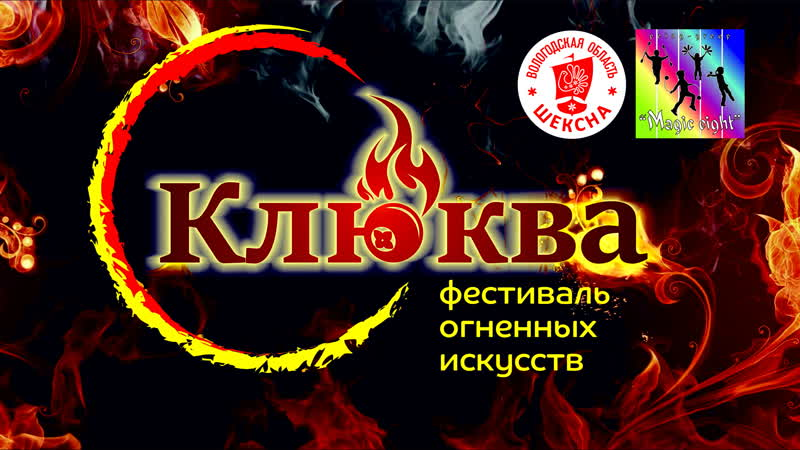 Георгий Карпич (г.Москва) - Клюква-2018
