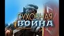 Духовная война Павел Бороденко 18 08 18