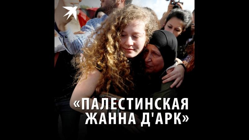 Палестинская Жанна дАрк