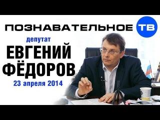 Е.Фёдоров о