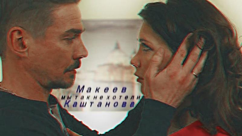 Макеев Каштанова | мы так не хотели