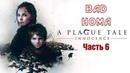 A Plague Tale Innocence Глава 6 Пропавшие товары