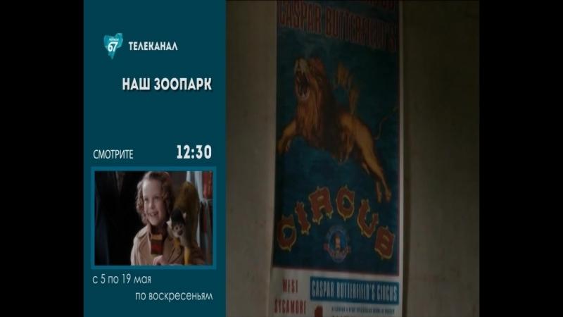 Наш зоопарк (мини-сериал) на телеканале РЕГИОН 67 (с 5 по 29 МАЯ)
