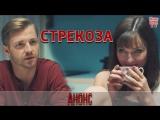Стрекоза (2018) / ТРЕЙЛЕР / Анонс 1,2,3,4 серии