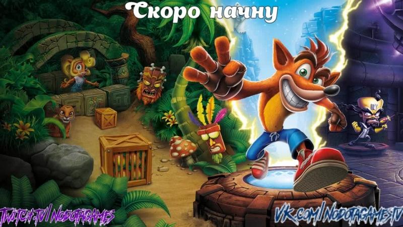 Crash Bandicoot: N. Sane Trilogy