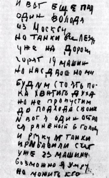 """В 1958 году Иван Смирнов, плотник совхоза """"Некрасово"""" Уваровского района Московской области, когда обтесывал березовый ствол, нашел в нем гильзу патрона, в которой лежала записка."""