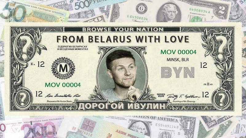 Дорогой ИВУЛИН - о белфутболе, Марадоне в Бресте и конфликте с БАТЭ / BYN