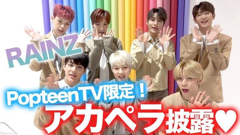 【Popteen】RAINZPopteenTV