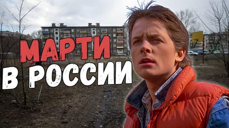 Назад в Будущее в России (Переозвучка)