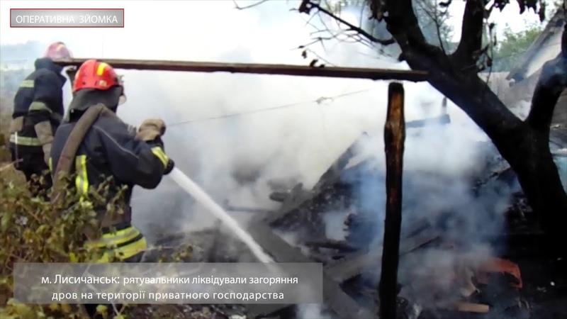 м. Лисичанськ рятувальники ліквідували пожежу на приватному подвір'ї