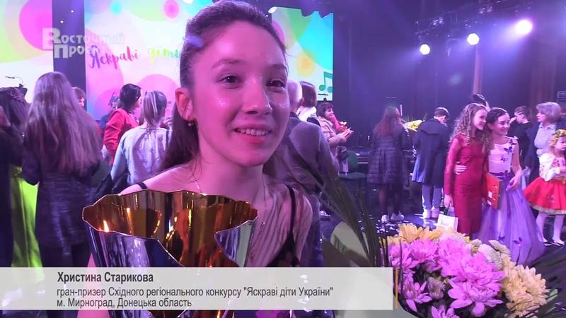 В Краматорске наградили победителей Восточного регионального конкурса «Яскраві діти України»