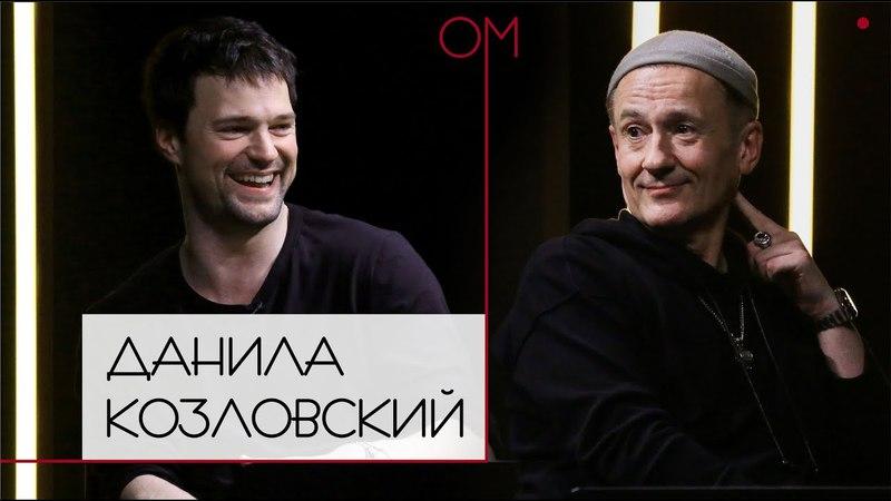 ОМ Олега Меньшикова | Данила Козловский