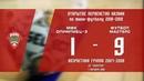 ФМФК 2018-2019. Юноши 2007-2008. Олимпиец-3 - Футбол Мастерс 1-9 (0-3)