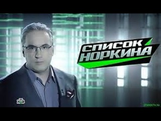 «Список Норкина» НТВ 15 02 2015
