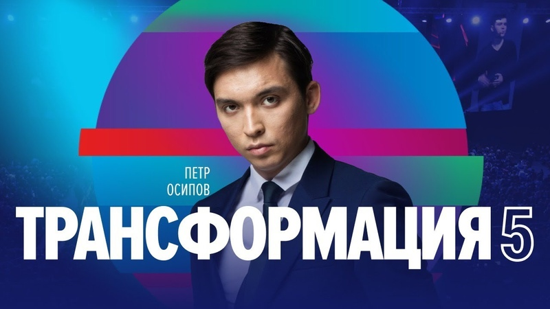Петр Осипов и Григорий Аветов на одной сцене | Университет СИНЕРГИЯ