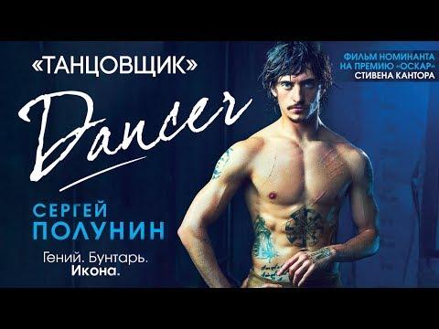 Танцовщик DANCER Смотреть весь фильм