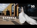 Свадьба в Барвихе | Barvikha Luxury Village | Видео