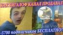 ПРОДАЛ КАНАЛ BIGALOF RIP 2015-2018 БЕСПЛАТНО! / ЖИЗНЕННЫЙ МОРАЛЬНЫЙ УРОК