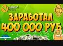 ЗАРАБОТАЛ В ИНТЕРНЕТЕ 400 000 РУБ ЗА 8 ДНЕЙ Моя цель заработать тут 1 000 000 руб