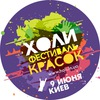 Фестиваль красок Холи   Киев   9 ИЮНЯ   ВДНГ