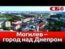 Могилев город над Днепром новое видео с коптера