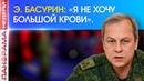 Эдуард Басурин: Я не хочу большой крови