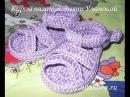 Пинетки Сандалики Мини - 1 часть - Knitting baby's bootees sandals crochet - вязание крючком