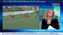 Новости на Россия 24 Такой футбол им не нужен Кайрат оценил полезность Андрея Аршавина