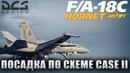 DCS World | F/A-18C | Посадка на авианосец в СМУ