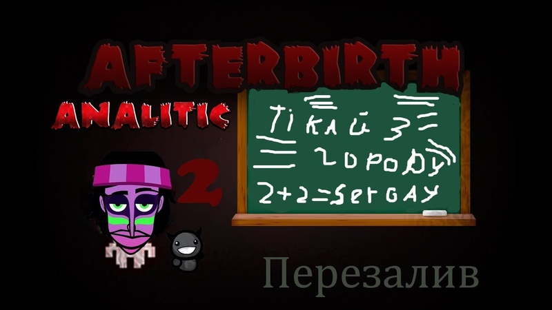 (ПЕРЕЗАЛИВ) Аналитика всех предметов из Айзека Afterbirth №2