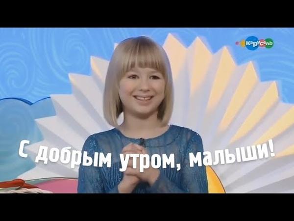 Ярослава Дегтярёва в телепередаче С добрым утром малыши 11 01 2019