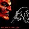 Восьмой Круг Ада [Ужасы/Horror]✔