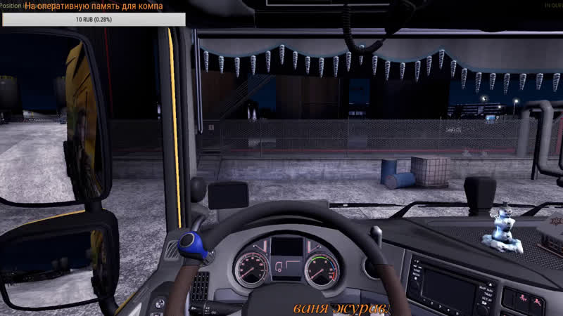 Мультиплеер ЕТС2 скупаем гаражи катаемся