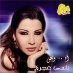 Nancy Ajram альбом Ah W Noss - آه ونص