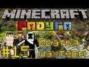 Minecraft Радуга 15 - Братья шахтёры