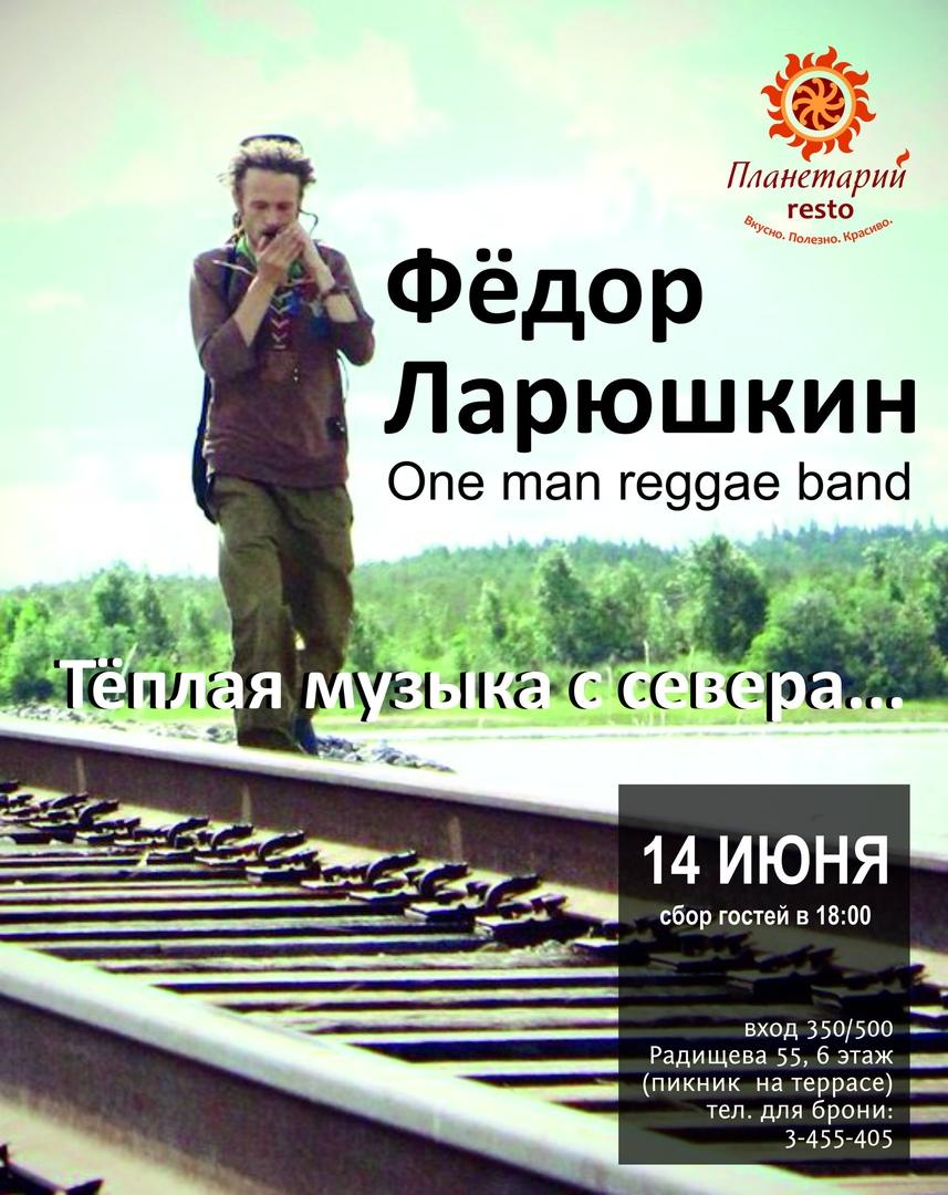 Афиша Екатеринбург 14.06. Ларюшкин / Екатеринбург l Планетарий