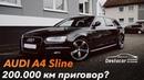 200.000 км приговор для AUDI A4 Sline?