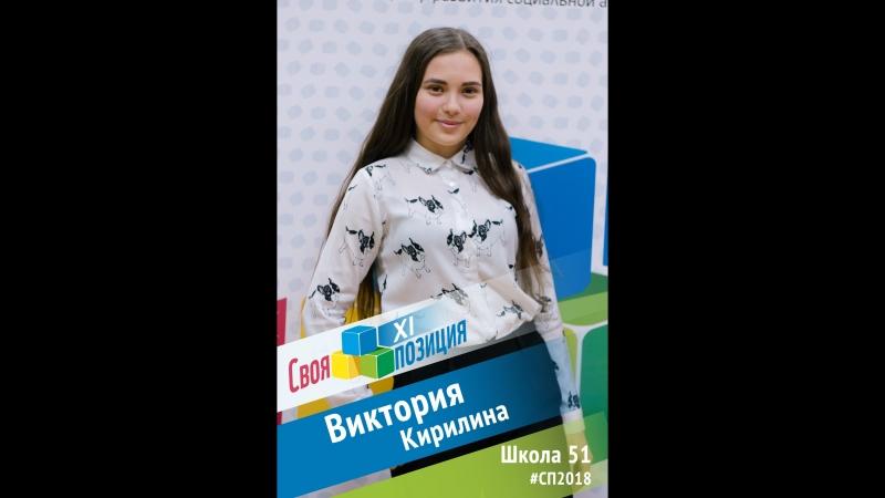 51 Виктория Кирилина