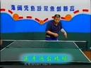 Table Tennis Training Wang Liqin and Wan Tao