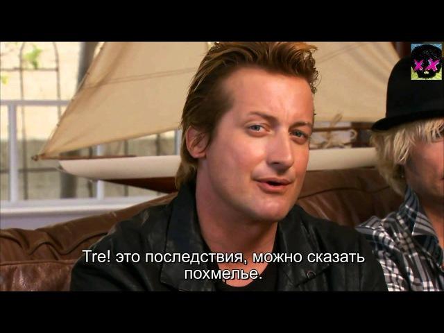 Green Day : UNO!, DOS!, TRÉ! - Album 2012-2013 (Перевод)