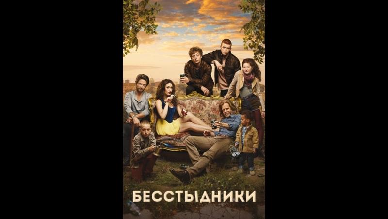 Бесстыдники (Shameless) - (3 сезон)