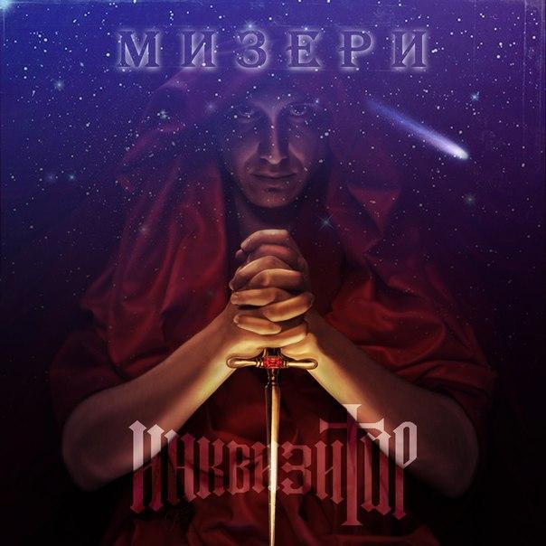 Новый сингл группы ИНКВИЗИТОР - Мизери (2013)