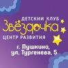 """Детский Клуб """"Звёздочка"""" г. Пушкино ТУРГЕНЕВА, 5"""