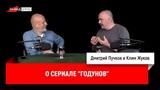 """Клим Жуков о сериале """"Годунов"""""""
