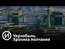 Чернобыль Хроника молчания Телеканал История