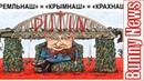 Ощадбанк должен изьять у России 1,5 млрда долларов, Россиию порвут за керченский кризис